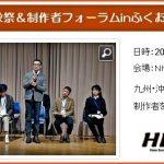 九州放送映像祭にて 「長崎くんち神輿守」が優秀賞を♪♪